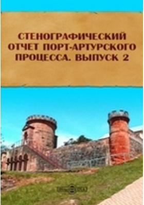 Стенографический отчет Порт-Артурского процесса. Вып. 2