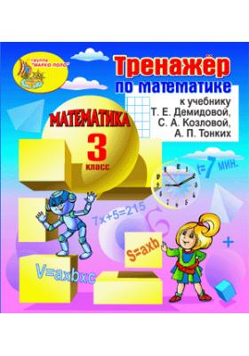 Интерактивный тренажёр по математике для 3-го класса к учебнику Т.Е.Демидовой и др.