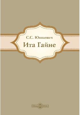 Ита Гайне: художественная литература