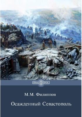 Осажденный Севастополь: художественная литература