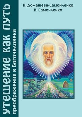 Утешение как Путь преображения в Богочеловека