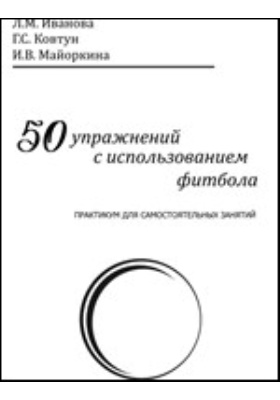 50 упражнений с использованием фитбола : для самостоятельных занятий: практикум