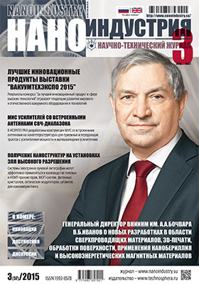Наноиндустрия: научно-технический журнал. 2015. № 3(57)