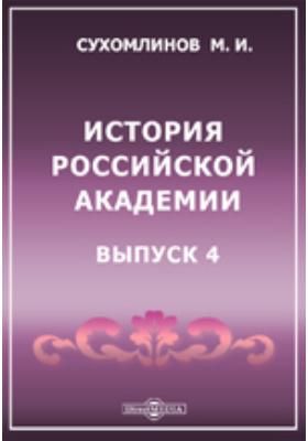 История Российской Академии наук. Вып. 4