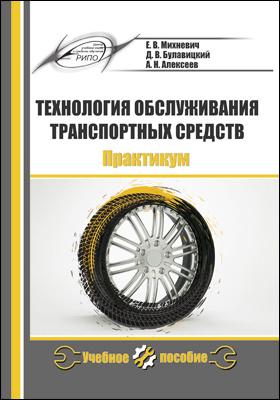 Технология обслуживания транспортных средств: практикум