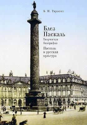 Избранные труды : в 4 т. Т. 3. Блез Паскаль: Творческая биография. Паскаль и русская культура
