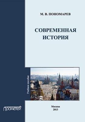 Современная история: учебное пособие
