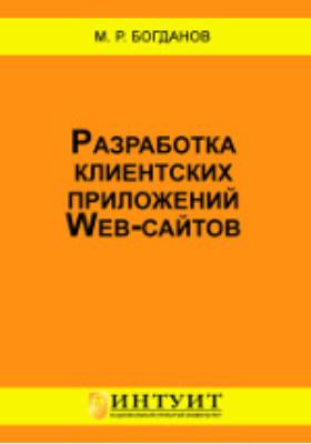 Разработка клиентских приложений Web-сайтов: курс