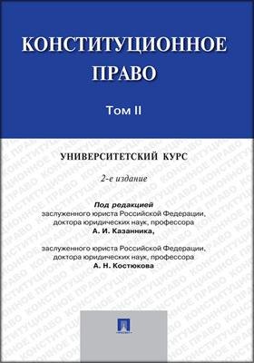 Конституционное право : университетский курс. Т. 2