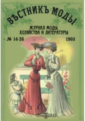 Вестник моды. 1903. № 14-26