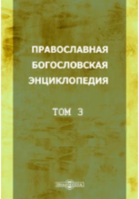 Православная богословская энциклопедия. Т. 3