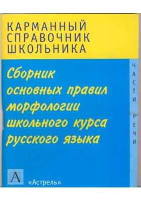 Сборник основных правил морфологии школьного курса русского языка