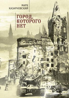 Город, которого нет: художественная литература