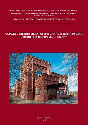 Художественно-педагогический музей игрушки имени Н. Д. Бартрама — 100 лет