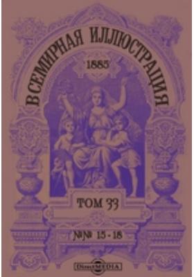 Всемирная иллюстрация: журнал. 1885. Т. 33, №№ 15-18