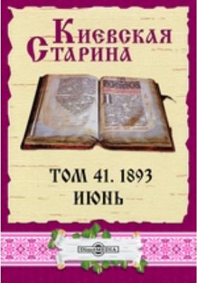 Киевская Старина: журнал. 1893. Т. 41, Июнь