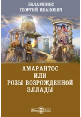 Амарантос, или Розы возрожденной Эллады: художественная литература