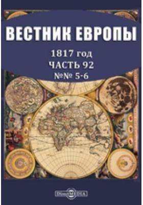Вестник Европы: журнал. 1817. №№ 5-6, Март, Ч. 92