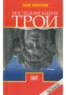 Последняя башня Трои : Роман