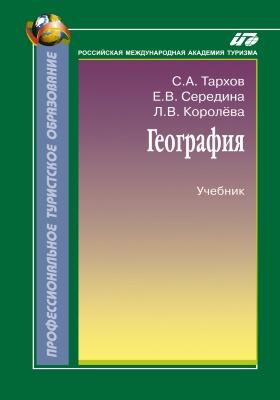 География: учебник