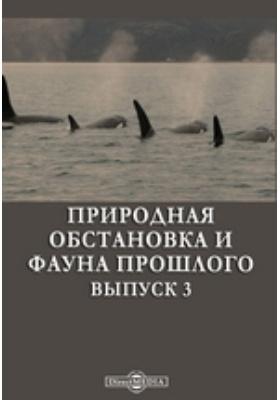 Природная обстановка и фауна прошлого. Вып. 3