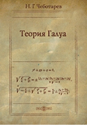 Теория Галуа