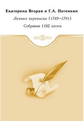 Личная переписка (1769-1791): документально-художественная литература