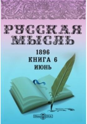 Русская мысль: журнал. 1896. Книга 6, Июнь
