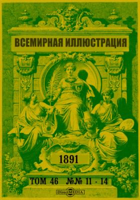 Всемирная иллюстрация: журнал. 1891. Том 46, №№ 11-14