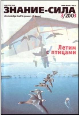 Знание-сила: журнал. 2003. № 3