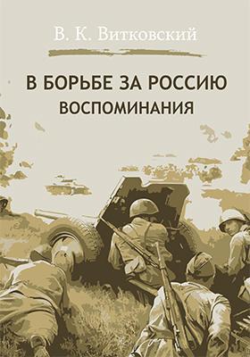 В борьбе за Россию. Воспоминания