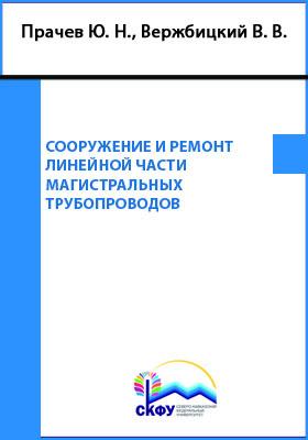 Сооружение и ремонт линейной части магистральных трубопроводов: учебное пособие