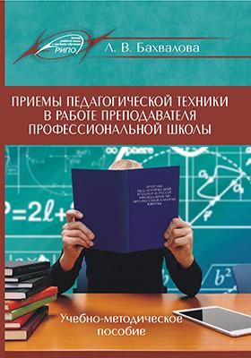 Приемы педагогической техники в работе преподавателя профессиональной школы: учебно-методическое пособие