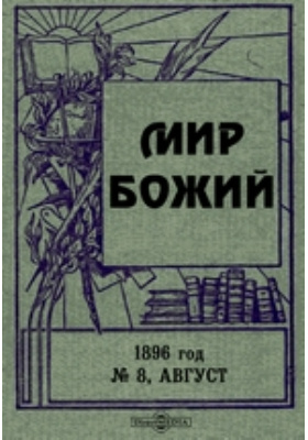 Мир Божий год: журнал. 1896. № 8, Август
