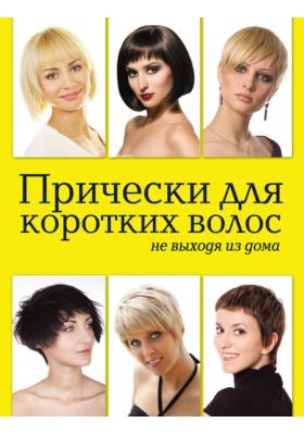 Прически для коротких волос не выходя из дома