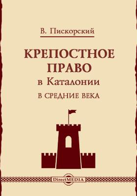 Крепостное право в Каталонии в средние века