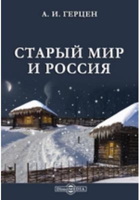 Старый мир и Россия