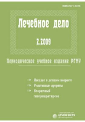 Лечебное дело : периодическое учебное издание РНИМУ: журнал. 2009. № 2