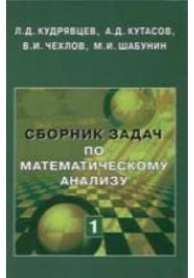 Сборник задач по математическому анализу : Непрерывность. Дифференцируемость: учебное пособие. В 3 т. Т. 1. Предел