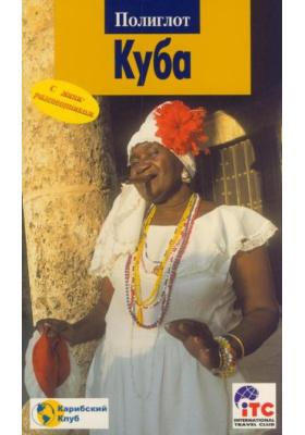 Куба : Путеводитель с мини-разговорником. 3-е издание