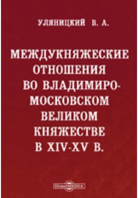 Междукняжеские отношения во Владимиро-Московском Великом княжестве в XIV-XV в
