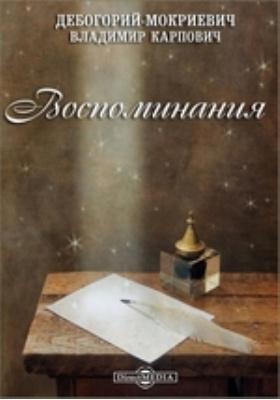 Воспоминания: документально-художественная литература