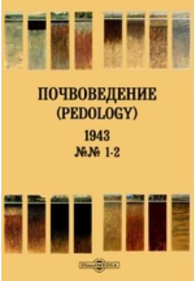Почвоведение = Pedology: журнал. № 1-2. 1943 г