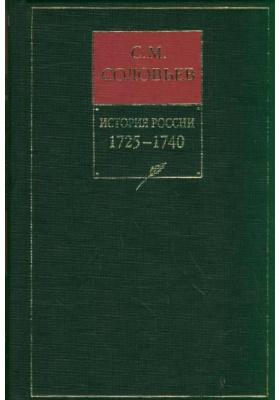 История России с древнейших времен. 1725-1740. Книга X. Тома 19-20