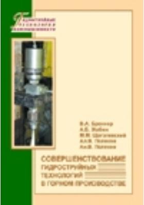 Совершенствование гидроструйных технологий в горном производстве: монография