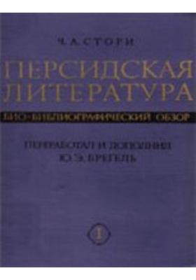 Персидская литература. Био-библиографический обзор