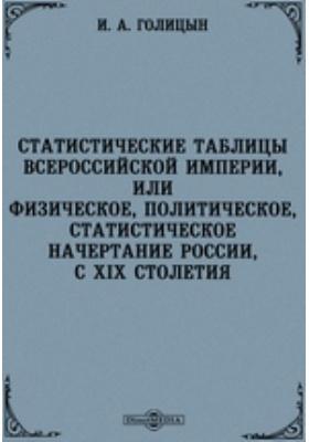 Статистические таблицы Всероссийской Империи, или Физическое, политическое, статистическое начертание России, с XIX столетия