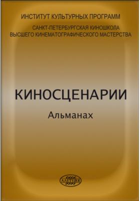 Киносценарии. Альманах: газета. 2013