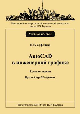 AutoCAD в инженерной графике : Русская версия. Краткий курс 2D-черчения: учебное пособие