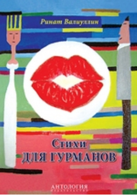Стихи для гурманов: художественная литература